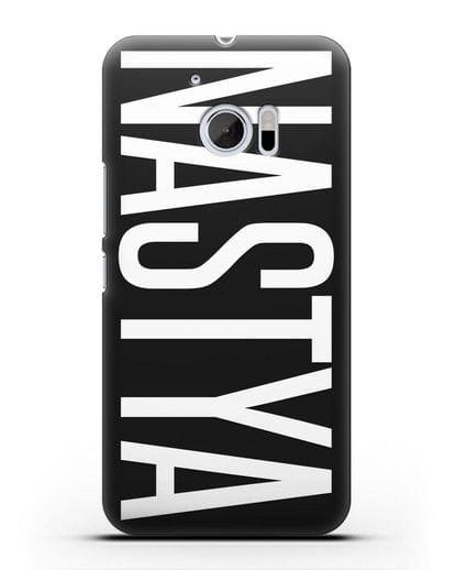 Чехол с именем, фамилией силикон черный для HTC 10