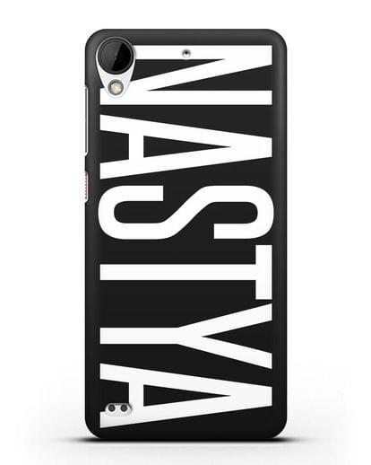 Чехол с именем, фамилией силикон черный для HTC Desire 630