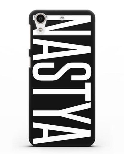 Чехол с именем, фамилией силикон черный для HTC Desire 728