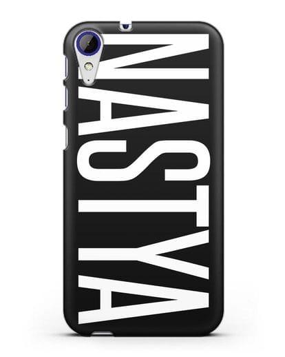 Чехол с именем, фамилией силикон черный для HTC Desire 830