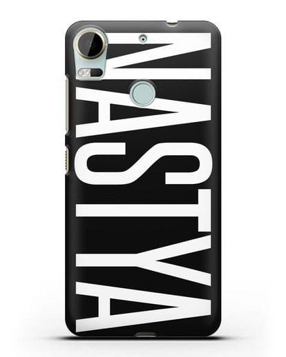 Чехол с именем, фамилией силикон черный для HTC Desire 10 Pro