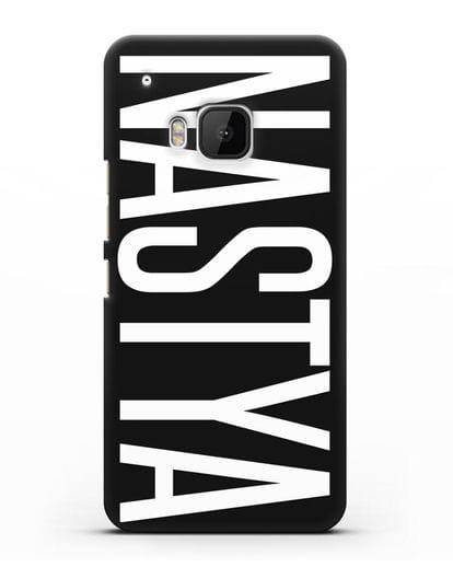 Чехол с именем, фамилией силикон черный для HTC One M9