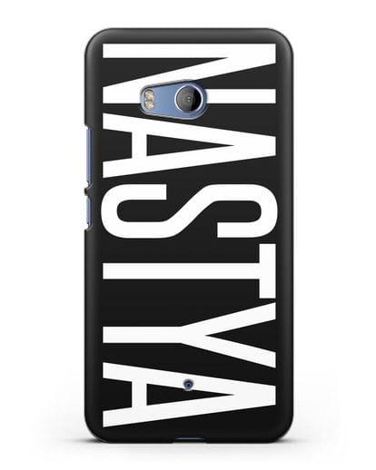Чехол с именем, фамилией силикон черный для HTC U11