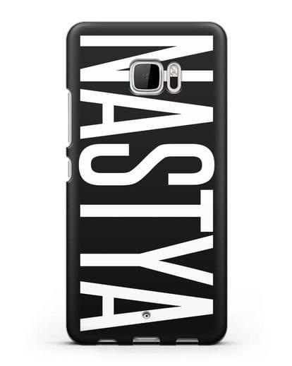 Чехол с именем, фамилией силикон черный для HTC U Ultra