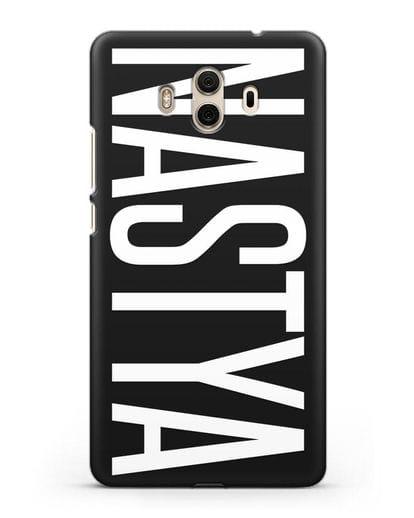 Чехол с именем, фамилией силикон черный для Huawei Mate 10