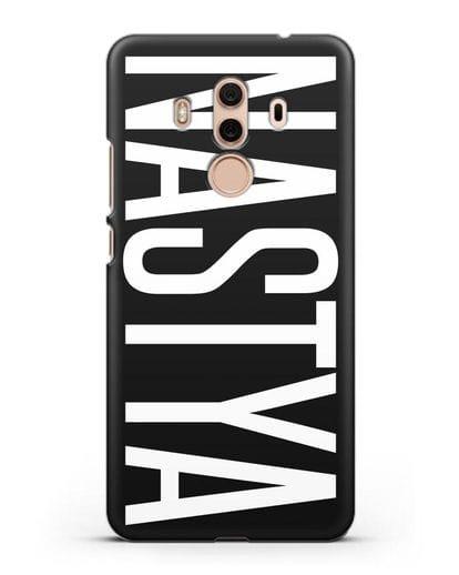 Чехол с именем, фамилией силикон черный для Huawei Mate 10 Pro