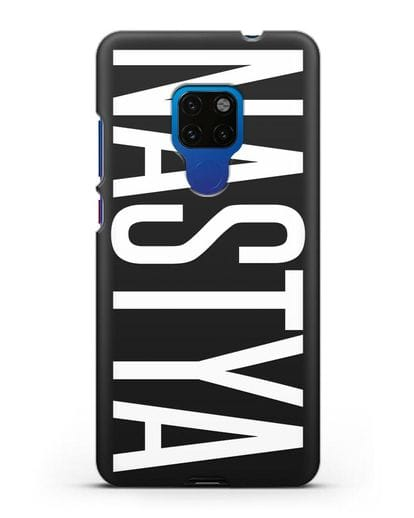 Чехол с именем, фамилией силикон черный для Huawei Mate 20