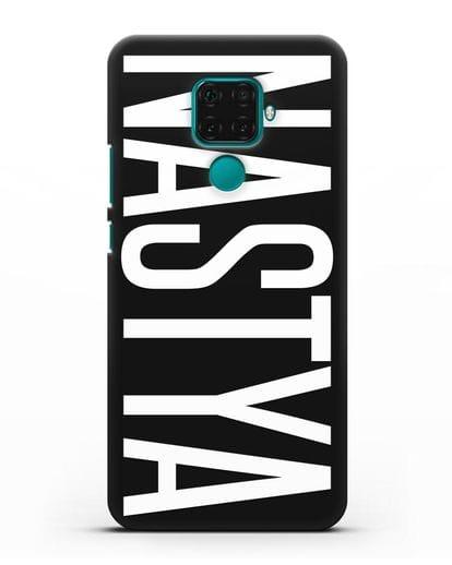 Чехол с именем, фамилией силикон черный для Huawei Mate 30 Lite