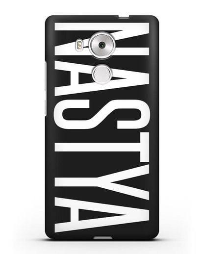 Чехол с именем, фамилией силикон черный для Huawei Mate 8