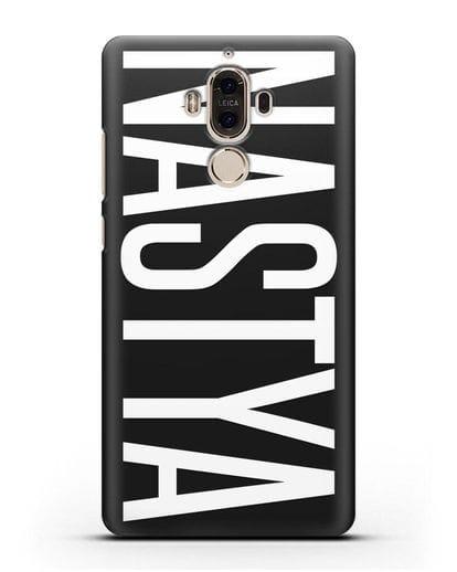Чехол с именем, фамилией силикон черный для Huawei Mate 9