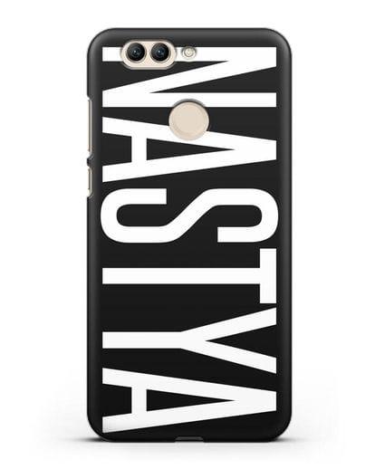 Чехол с именем, фамилией силикон черный для Huawei Nova 2 Plus