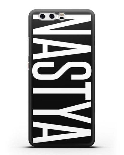 Чехол с именем, фамилией силикон черный для Huawei P10