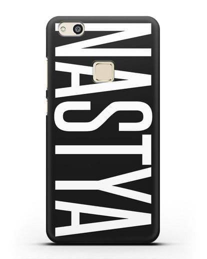 Чехол с именем, фамилией силикон черный для Huawei P10 Lite