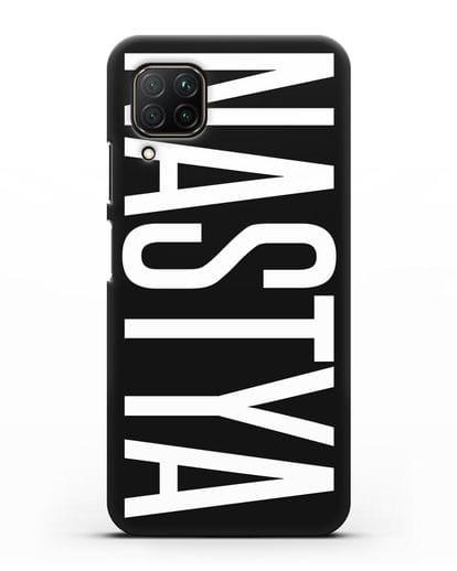 Чехол с именем, фамилией силикон черный для Huawei P40 lite