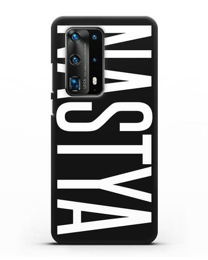 Чехол с именем, фамилией силикон черный для Huawei P40 Pro