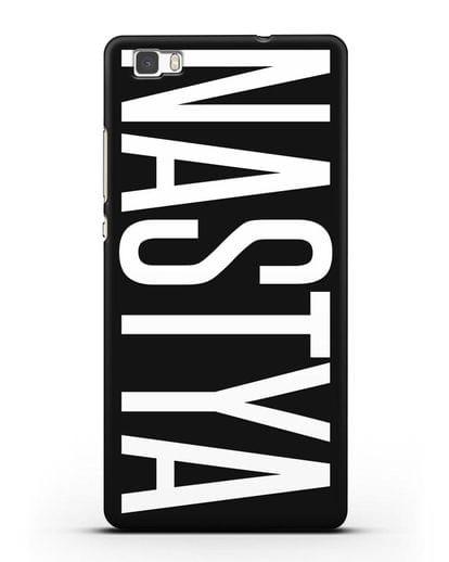 Чехол с именем, фамилией силикон черный для Huawei P8 Lite