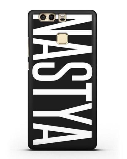 Чехол с именем, фамилией силикон черный для Huawei P9 Plus