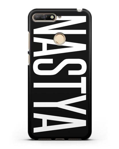 Чехол с именем, фамилией силикон черный для Huawei Y6 Prime 2018