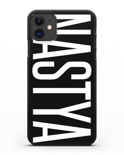 Чехол с именем, фамилией силикон черный для iPhone 11