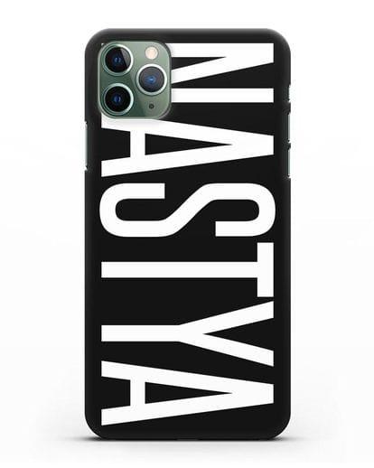 Чехол с именем, фамилией силикон черный для iPhone 11 Pro