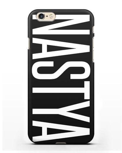 Чехол с именем, фамилией силикон черный для iPhone 6s
