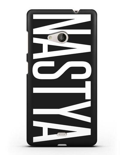 Чехол с именем, фамилией силикон черный для Microsoft Lumia 535