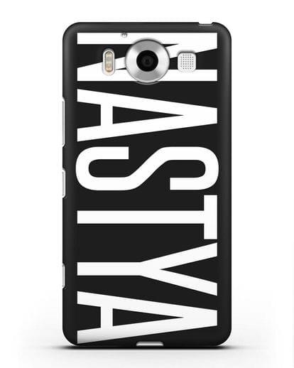 Чехол с именем, фамилией силикон черный для Microsoft Lumia 950