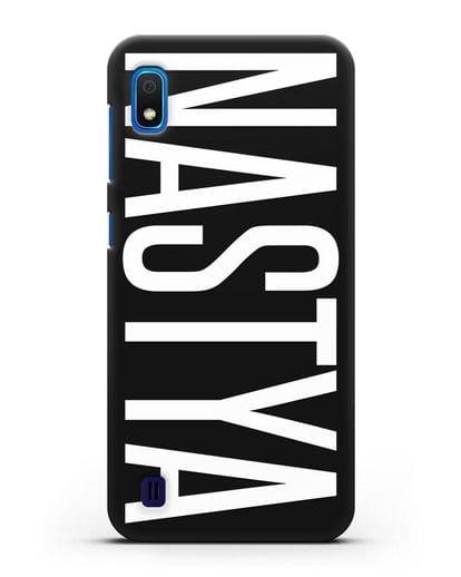 Чехол с именем, фамилией силикон черный для Samsung Galaxy A10 [SM-A105F]