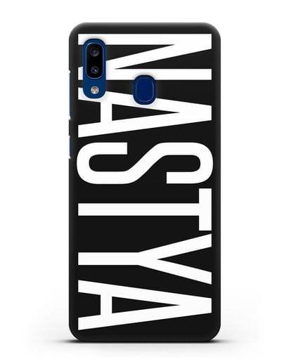 Чехол с именем, фамилией силикон черный для Samsung Galaxy A20 [SM-A205FN]