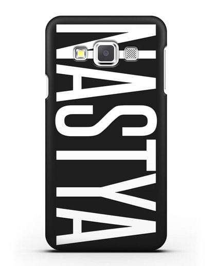 Чехол с именем, фамилией силикон черный для Samsung Galaxy A3 2015 [SM-A300F]