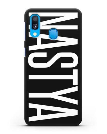 Чехол с именем, фамилией силикон черный для Samsung Galaxy A40 [SM-A405F]