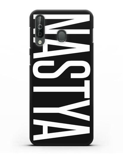 Чехол с именем, фамилией силикон черный для Samsung Galaxy A40s [SM-A507FN]