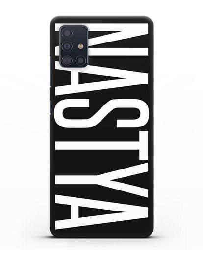 Чехол с именем, фамилией силикон черный для Samsung Galaxy A51 [SM-A515F]