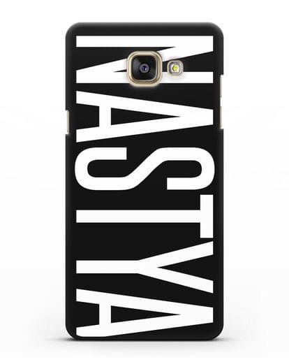 Чехол с именем, фамилией силикон черный для Samsung Galaxy A5 2016 [SM-A510F]