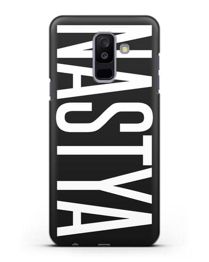 Чехол с именем, фамилией силикон черный для Samsung Galaxy A6 Plus 2018 [SM-A605F]