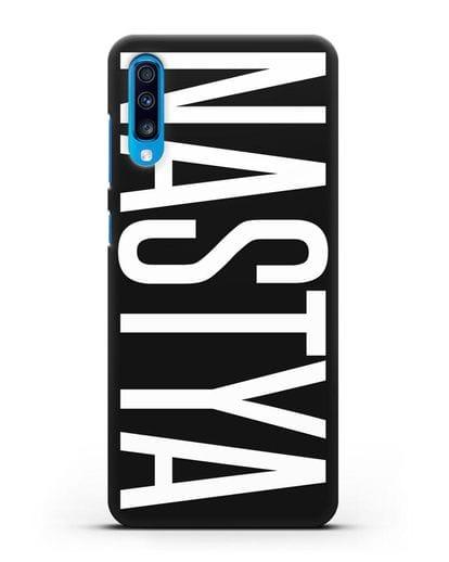 Чехол с именем, фамилией силикон черный для Samsung Galaxy A70 [SM-A705F]