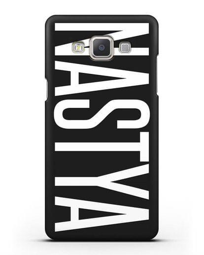 Чехол с именем, фамилией силикон черный для Samsung Galaxy A7 2015 [SM-A700F]