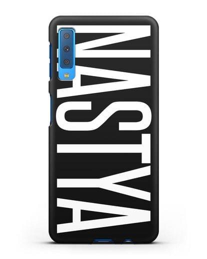 Чехол с именем, фамилией силикон черный для Samsung Galaxy A7 2018 [SM-A750F]