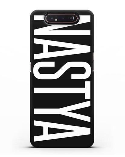 Чехол с именем, фамилией силикон черный для Samsung Galaxy A80 [SM-A805F]