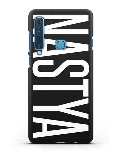 Чехол с именем, фамилией силикон черный для Samsung Galaxy A9 (2018) [SM-A920]