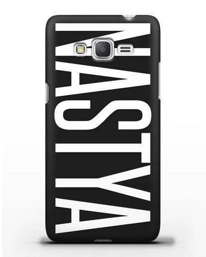 Чехол с именем, фамилией силикон черный для Samsung Galaxy Grand Prime [SM-G530]