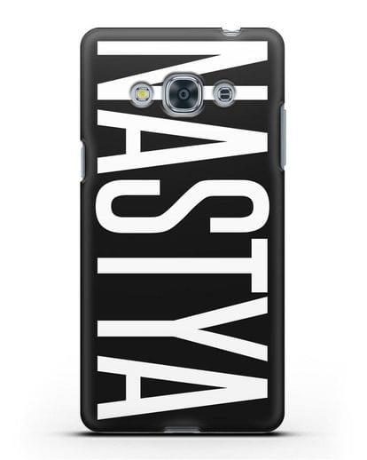 Чехол с именем, фамилией силикон черный для Samsung Galaxy J3 Pro [SM-J3110]