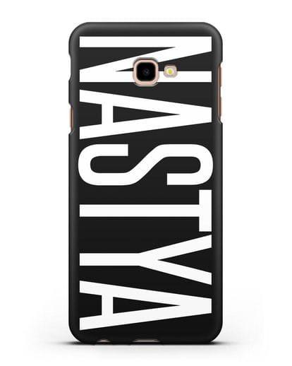 Чехол с именем, фамилией силикон черный для Samsung Galaxy J4 Plus [SM-J415]