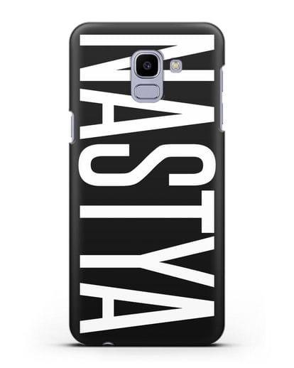 Чехол с именем, фамилией силикон черный для Samsung Galaxy J6 2018 [SM-J600F]