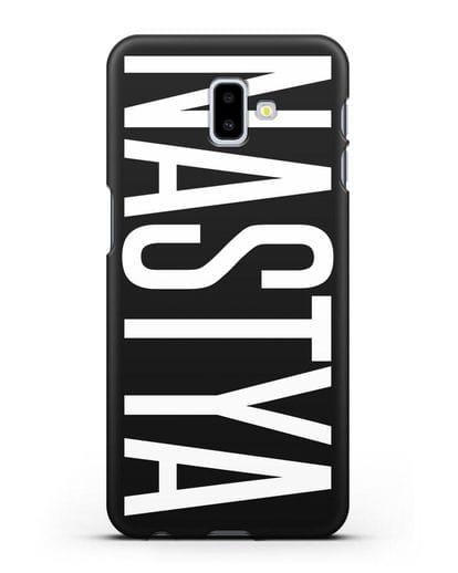 Чехол с именем, фамилией силикон черный для Samsung Galaxy J6 Plus [SM-J610F]