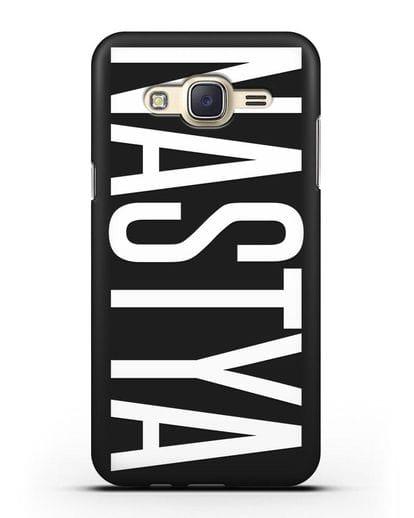 Чехол с именем, фамилией силикон черный для Samsung Galaxy J7 2015 [SM-J700H]