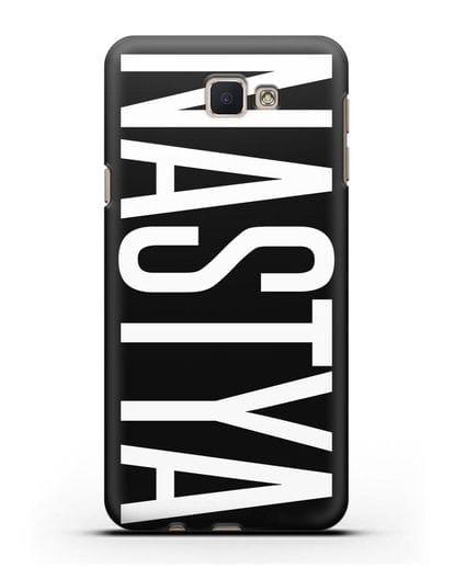 Чехол с именем, фамилией силикон черный для Samsung Galaxy J7 Prime [SM-G610F]