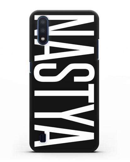 Чехол с именем, фамилией силикон черный для Samsung Galaxy M01 [SM-M015F]