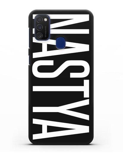 Чехол с именем, фамилией силикон черный для Samsung Galaxy M21 [SM-M215F]