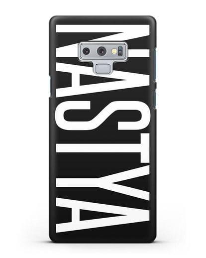 Чехол с именем, фамилией силикон черный для Samsung Galaxy Note 9 [N960F]